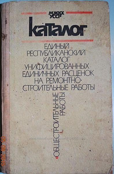 Продам б/у Единый республиканский каталог унифицированных единичных расцен