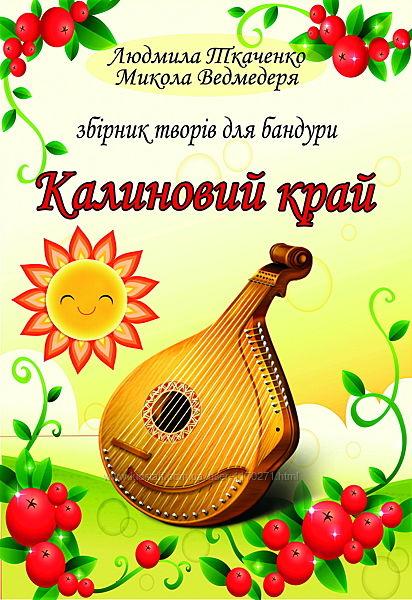 Сборник произведений для бандуры  Калиновий край Л. И. Ткаченко