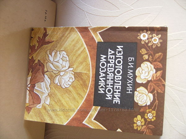 Книга Изготовление деревянной мозаики Б. И. Мухин