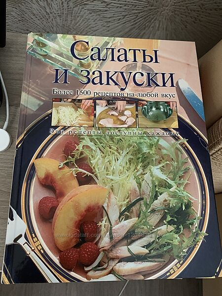 Книга рецептов салаты и закуски, гриль, барбекю
