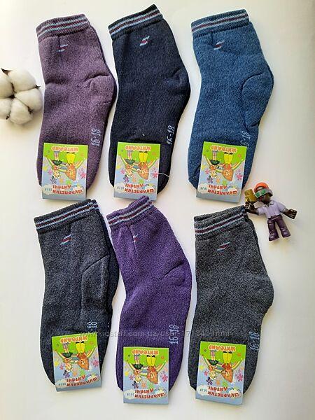 Носки детские махровые однотонные от 26 до 31 размера обуви