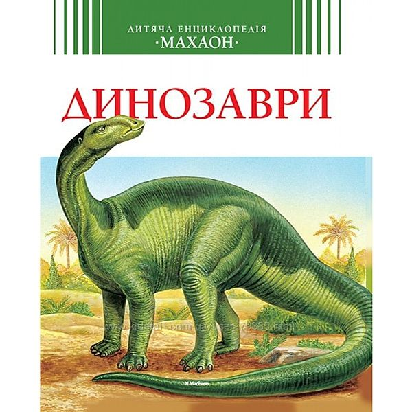 Дитяча енциклопедія. Динозаври. Махаон