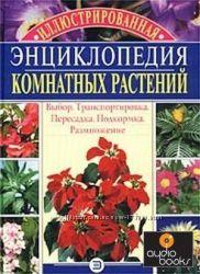 продам Иллюстрированная энцикл комн растений, Самоучитель PHOTOSHOP C