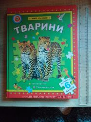 Книги на украинском, почемучки, развивашки, книги-паззлы для малышей