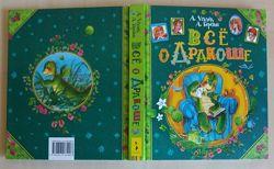 Все о Дракоше Андрей Усачев, Андрей Березин