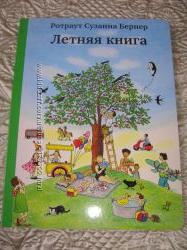 Виммельбух от Ротраут Бернер Летняя книга