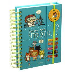 Энциклопедия для малышей Скажи мне, это правда  как, почему