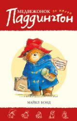 Медвежонок Паддингтон. Книги в твердом и мягком переплете