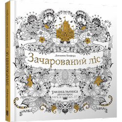 Раскраски-антистресс Чарівний сад и Зачарований ліс Есть на русском языке