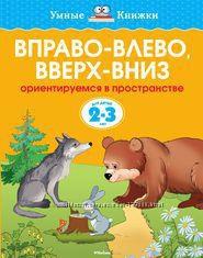 Умные книжки от изд. Махаон. автор Земцова О. Н. от 1 до 6 лет