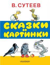 Книги для дошкольников часть 1