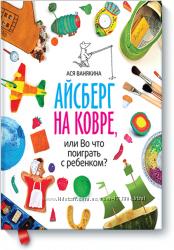 Полезные книги родителям