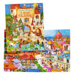 Виммельбухи - книжки-картинки для детей