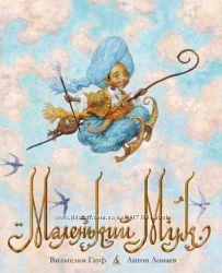 Книги издательств Азбука и Махаон