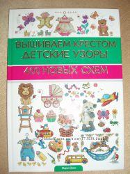 Книга для вышивания