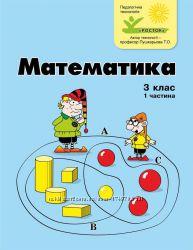 Куплю росток математика 3 и 4  класс