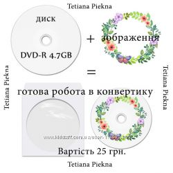 Друк зображення фото на дисках. dvd. печать на дисках.