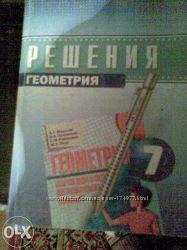 ГДЗрешения по геометрии и алгебре 7 класс