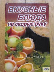 Вкусные блюда на скорую руку