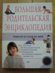 Большая родительская энциклопедия, ЭКСМО