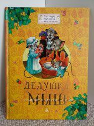 Новые книги для детей, часть 1