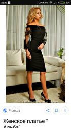Маленькое чёрное платье  Альба