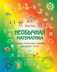 Необычная математика. Тетрадка логических заданий для детей