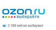 Озон ozon. ru постоянно