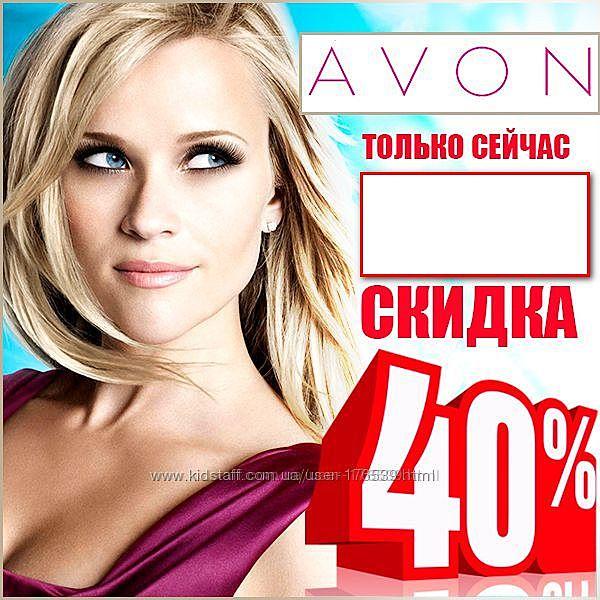 Avon- 40 процентов скидка на товары Эйвон СП  Боле 800 продаж Август скидка
