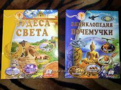 Большая развивающая книга детская энциклопедия почемучки. Состояние новой