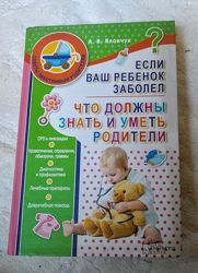 Книга для родителей, Яловчук, Если ребенок заболел. Идеальное сост.
