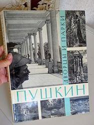 Книга альбом Пушкин Дворцы и парки. 1969 г. А. Н. Петров. Искусство