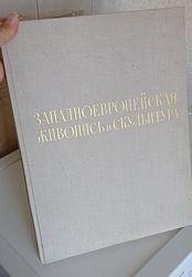 Большая книга альбом Западноевропейская живопись и скульптура. 1966