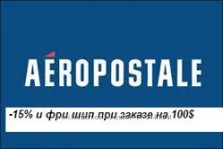 Aeropostale собираем на фри шип