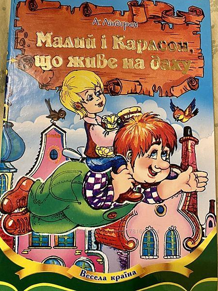Дитячі книги українською мовою