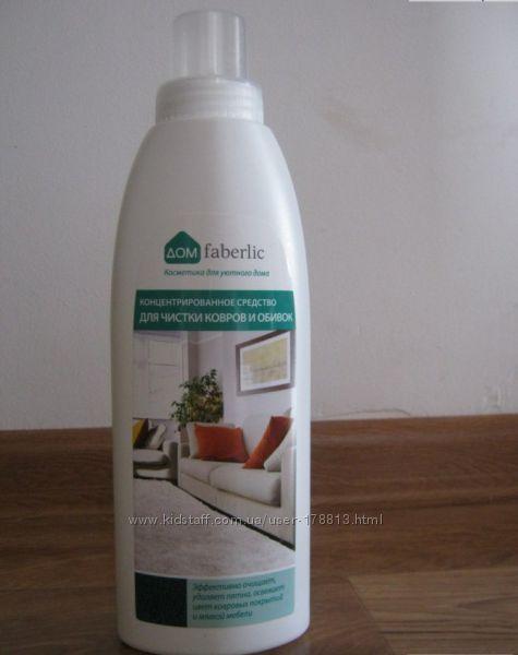 Концентрированное средство для чистки ковров и обивок от Faberlic