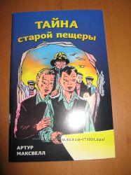 Книга Тайна старой пещеры Артур Максвелл