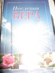 Книга Неслепая ВЕРА