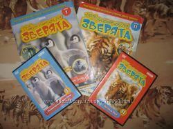 2 журнала  2 диска Зверята. 1 выпуск о пингвинах, 11 выпуск о тиграх