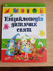 Книга Енциклопедія домашніх свят