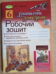 Робочий зошит Власов Історія 6 клас
