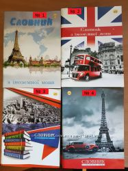 Тетрадь словарь для иностранного языка