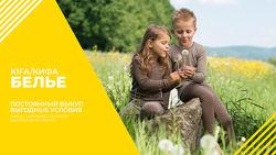 СП термобелья KIFA для детей - качество отличное и цена приятная