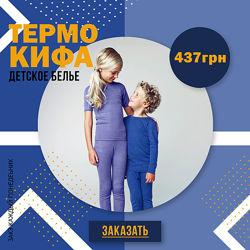 СП термобелья KIFA для детей - самые выгодные условия