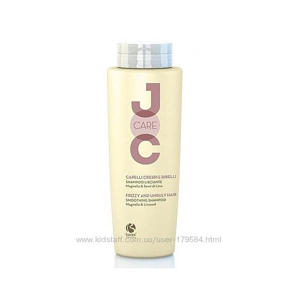 Barex JOC CARE Шампунь разглаживающий для непослушных волос Италия