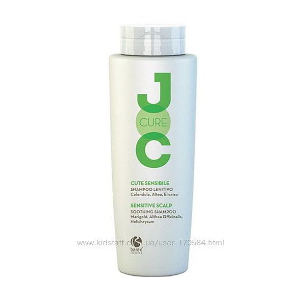 Barex JOC CURE Шампунь успокаивающий для чувствительной кожи головы Италия