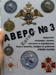 Каталог Аверс 3. Царские награды, знаки, жетоны и атрибутика. Репринт