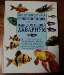 Энциклопедия Ваш домашний аквариум