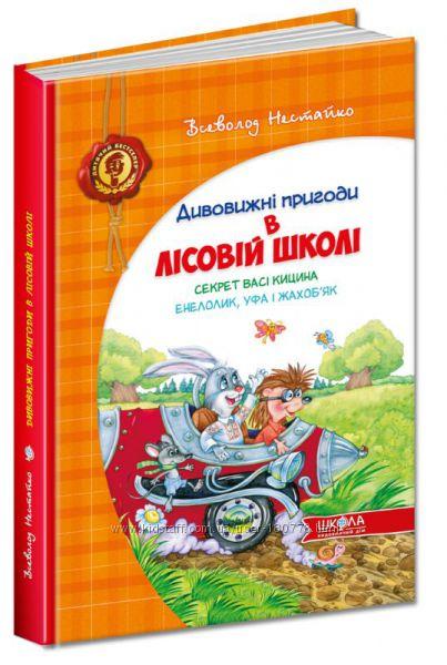 СП Книги изд Школа Скидка 26 процентов