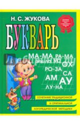 Букварь Жукова Н. С. маленький